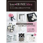 love HOME Idea オシャレに暮らしを楽しむアイデア158(KADOKAWA) [電子書籍]