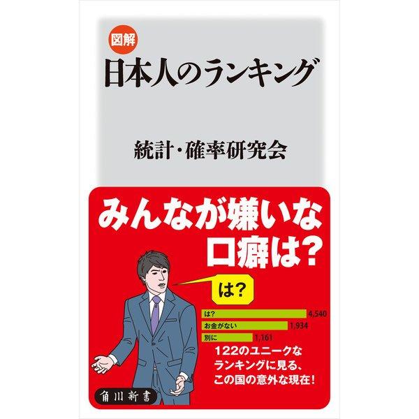 図解・日本人のランキング(KADOKAWA) [電子書籍]