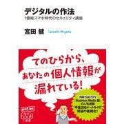 デジタルの作法(KADOKAWA) [電子書籍]