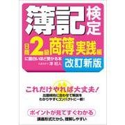 簿記検定(日商2級商簿 実践編)に面白いほど受かる本 改訂新版(KADOKAWA) [電子書籍]