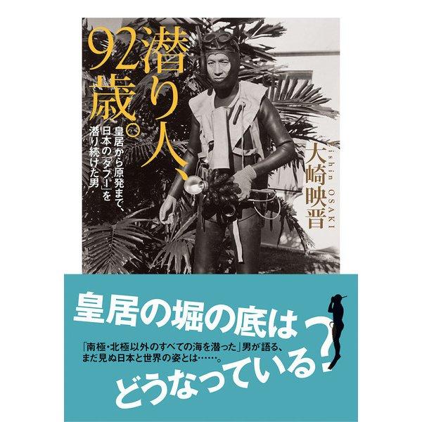 潜り人、92歳。(KADOKAWA) [電子書籍]
