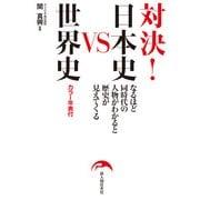対決! 日本史VS世界史(KADOKAWA) [電子書籍]