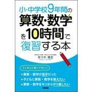 小・中学校9年間の 算数・数学を10時間で復習する本(KADOKAWA) [電子書籍]