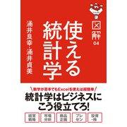 図解 使える統計学(KADOKAWA) [電子書籍]