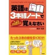 英語は3本線ノートで覚えなさい(KADOKAWA) [電子書籍]