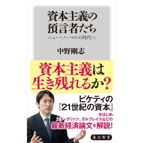 資本主義の預言者たち ニュー・ノーマルの時代へ(KADOKAWA) [電子書籍]