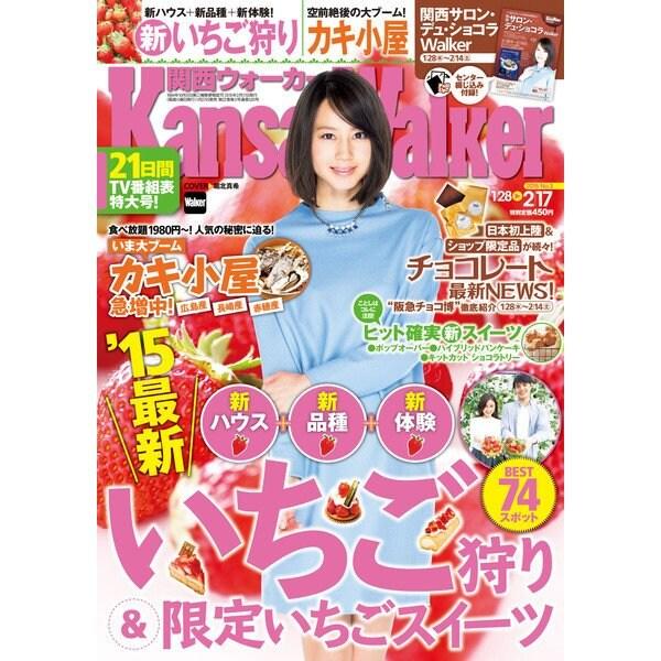KansaiWalker関西ウォーカー 2015 No.3(KADOKAWA) [電子書籍]