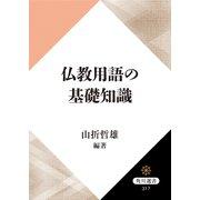仏教用語の基礎知識(KADOKAWA / 角川学芸出版) [電子書籍]