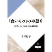 「食いもの」の神語り 言葉が伝える太古の列島食(KADOKAWA) [電子書籍]