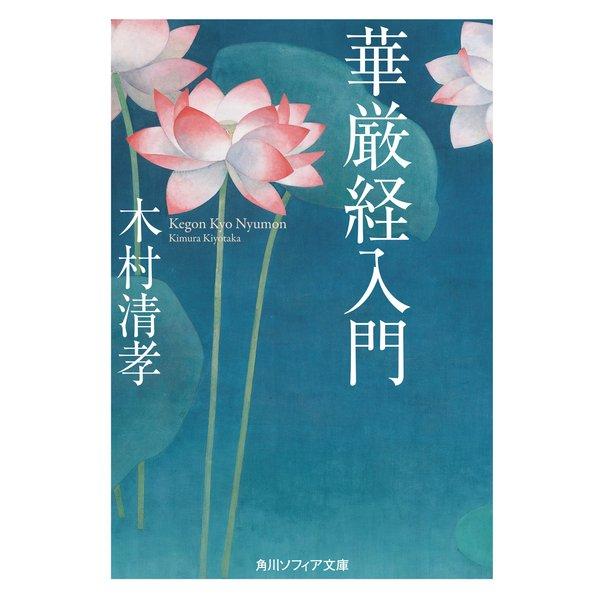 華厳経入門(KADOKAWA) [電子書籍]