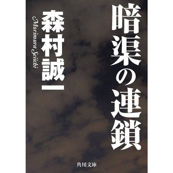 暗渠の連鎖(KADOKAWA) [電子書籍]