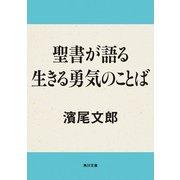 聖書が語る 生きる勇気のことば(KADOKAWA) [電子書籍]