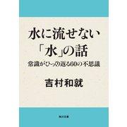 水に流せない「水」の話 常識がひっくり返る60の不思議(KADOKAWA) [電子書籍]
