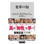 変革の知(KADOKAWA) [電子書籍]
