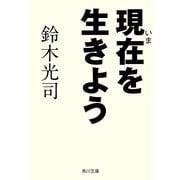 現在を生きよう(KADOKAWA) [電子書籍]