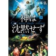 神は沈黙せず(下)(KADOKAWA) [電子書籍]