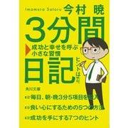3分間日記 成功と幸せを呼ぶ小さな習慣(KADOKAWA) [電子書籍]