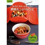 ルクエスチームケースで野菜たっぷりレシピ-レンジでチン!するだけ(小学館) [電子書籍]