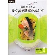 毎日食べたいルクエで基本のおかず-レンジでチン!するだけ LekueスチームケースオフィシャルBOOK(小学館) [電子書籍]