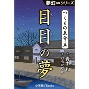 夢幻∞シリーズ つくもの厄介5 目目の夢(小学館) [電子書籍]
