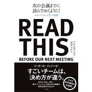 次の会議までに読んでおくように!(すばる舎) [電子書籍]