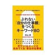 ぶれない「自分の仕事観」をつくるキーワード80(インプレス) [電子書籍]