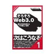 そろそろWeb3.0 Web2.0がもたらした15の可能性 ― What was Web2.0(クロスメディア・パブリッシング) [電子書籍]