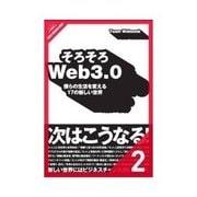 そろそろWeb3.0 Web2.0の先へ行くために求められる14のもの――What is needed to be Web3.0(クロスメディア・パブリッシング) [電子書籍]