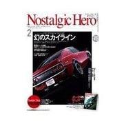 Nostalgic Hero 2012年2月号通巻149号(芸文社) [電子書籍]