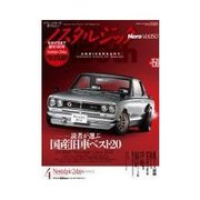 Nostalgic Hero 2012年4月号通巻150号(芸文社) [電子書籍]