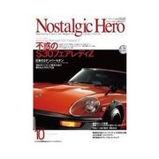 Nostalgic Hero 2012年10月号通巻153号(芸文社) [電子書籍]
