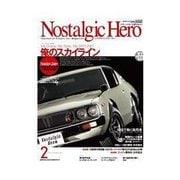 Nostalgic Hero 2013年2月号通巻155号(芸文社) [電子書籍]
