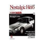 Nostalgic Hero 2013年6月号通巻157号(芸文社) [電子書籍]