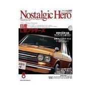 Nostalgic Hero 2013年8月号通巻158号(芸文社) [電子書籍]