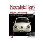 Nostalgic Hero 2013年12月号通巻160号(芸文社) [電子書籍]