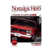 Nostalgic Hero 2014年2月号通巻161号(芸文社) [電子書籍]