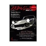 Nostalgic Hero 2014年4月号通巻162号(芸文社) [電子書籍]