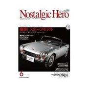 Nostalgic Hero 2014年6月号通巻163号(芸文社) [電子書籍]