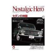 Nostalgic Hero 2014年8月号通巻164号(芸文社) [電子書籍]
