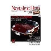 Nostalgic Hero 2014年10月号通巻165号(芸文社) [電子書籍]