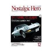 Nostalgic Hero 2014年12月号通巻166号(芸文社) [電子書籍]