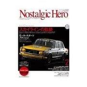 Nostalgic Hero 2015年2月号通巻167号(芸文社) [電子書籍]