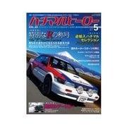 ハチマルヒーロー VOL.25(芸文社) [電子書籍]