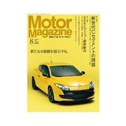 MotorMagazine (Full版) 2011年8月号(モーターマガジン社) [電子書籍]
