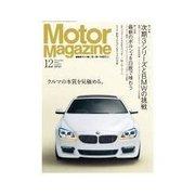 MotorMagazine (Full版) 2011年12月号(モーターマガジン社) [電子書籍]