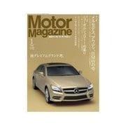 MotorMagazine (Full版) 2012年1月号(モーターマガジン社) [電子書籍]