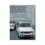 Motor Magazine Archives No.633(モーターマガジン社) [電子書籍]