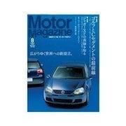 Motor Magazine Archives No.637(モーターマガジン社) [電子書籍]