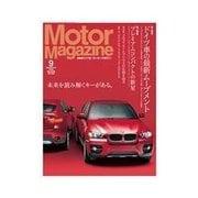 Motor Magazine Archives No.638(モーターマガジン社) [電子書籍]