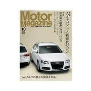 Motor Magazine Archives No.639(モーターマガジン社) [電子書籍]